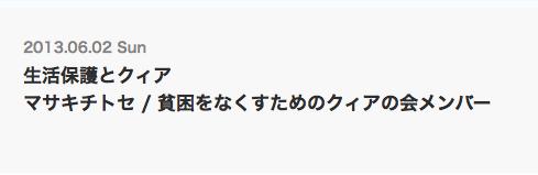 スクリーンショット 2014-04-29 2.53.57