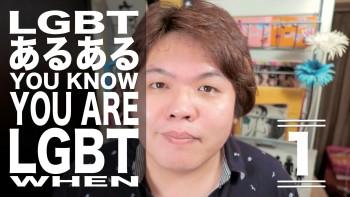 LGBTあるある1