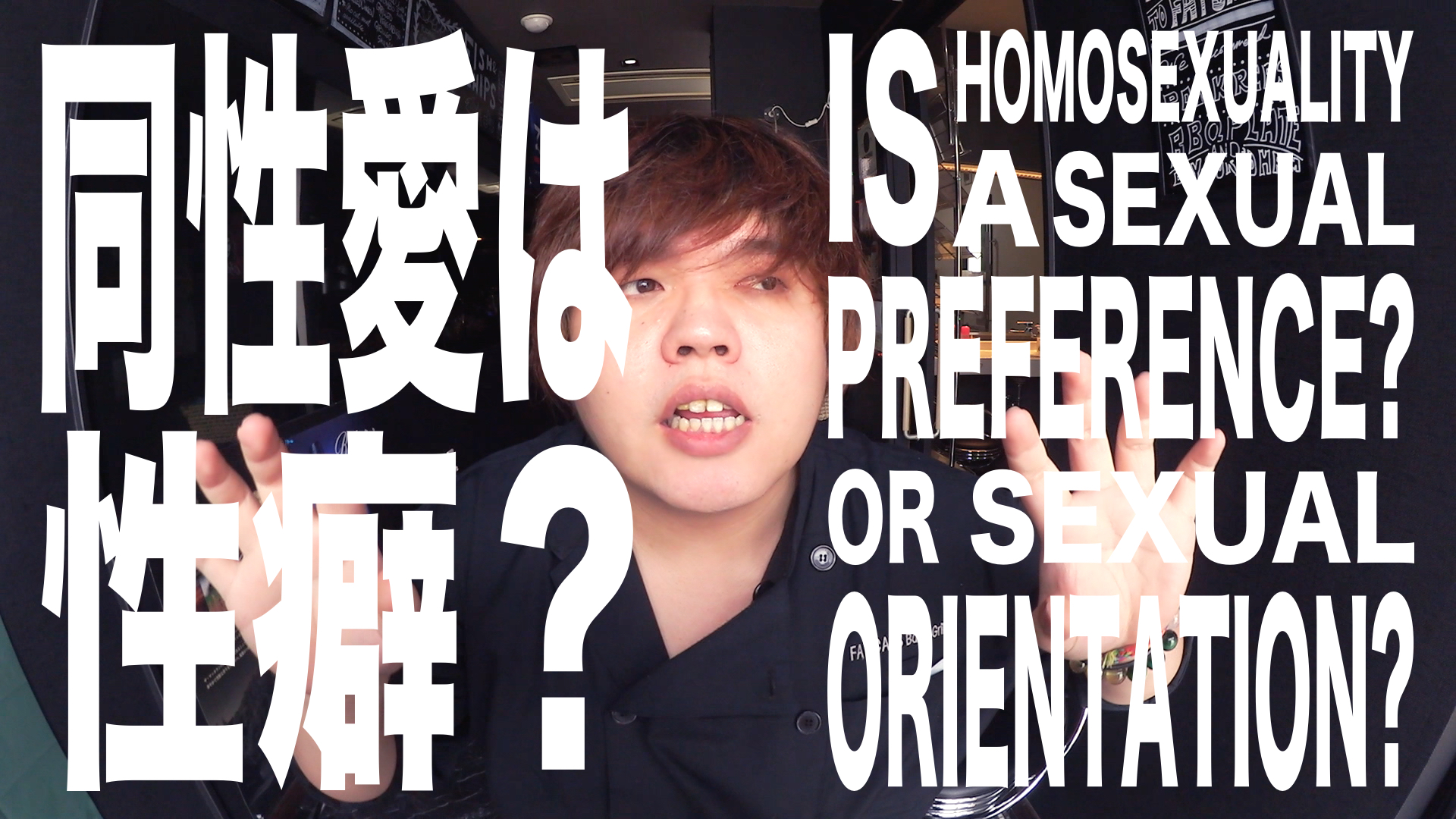Was Homosexuality Discovered or Invented?