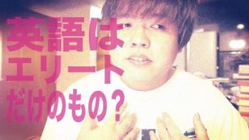 日本人の9割に英語はいらない…でもその1割って誰のこと? ESL and Elitism