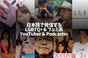 「日本語で発信するLGBT+&フェミ系YouTuber & Podcaster」(背景画像は本文で紹介されている人たちのツイッターアイコンの寄せ集め画像)
