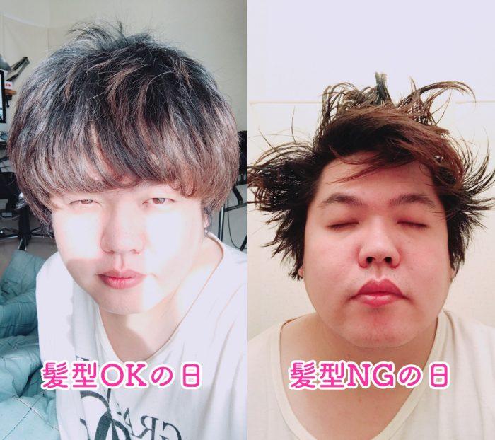 髪型OKの日の写真と、髪型NGの日の写真